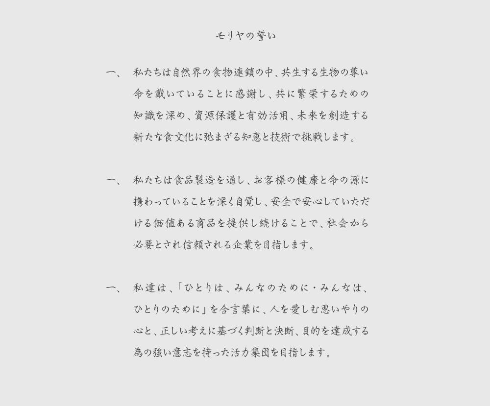 moriya_chikai