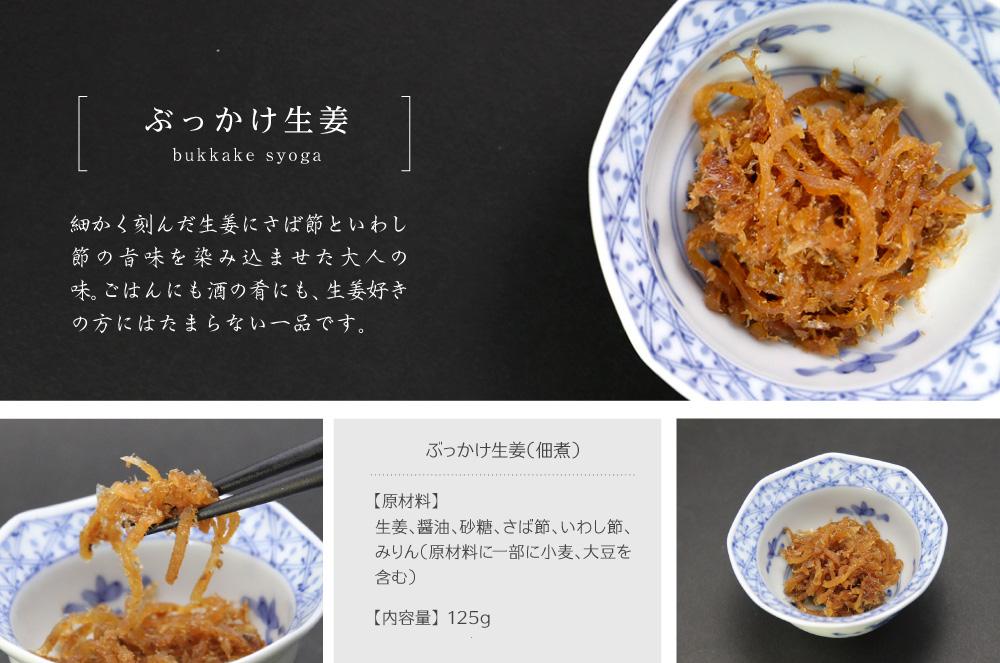 ihachiro_shohin17