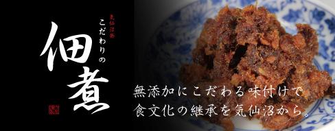 ihachirou_ba_tsukudani