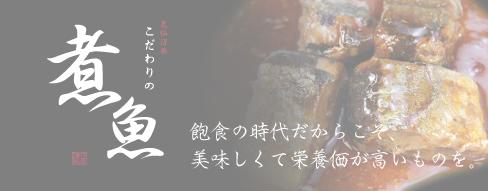 ihachirou_ba_nizakana_off