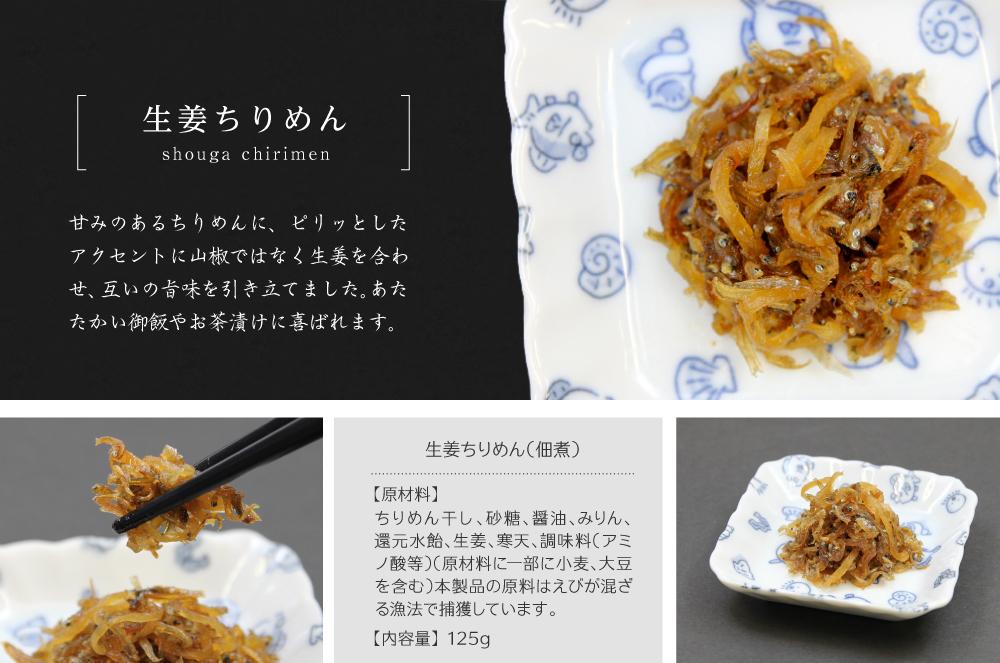 ihachiro_shohin20
