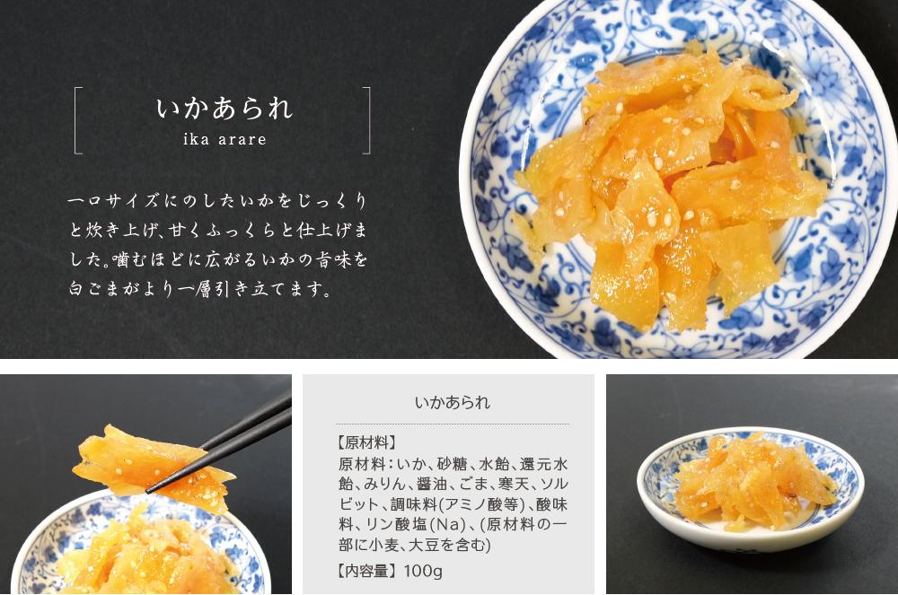 ihachiro_shohin03